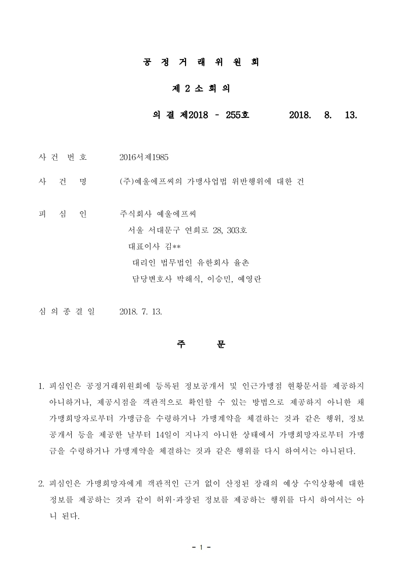 의결서(예울에프씨,20180713)[1].pdf_page_01.jpg