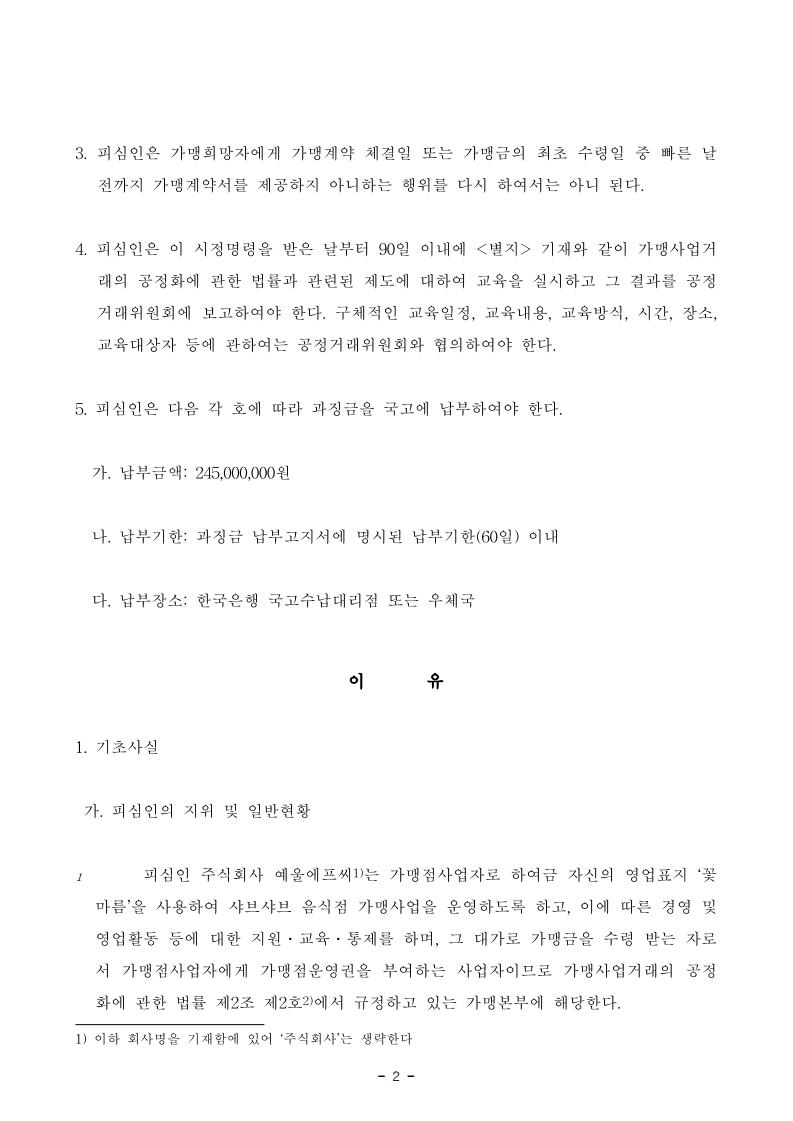 의결서(예울에프씨,20180713)[1].pdf_page_02.jpg