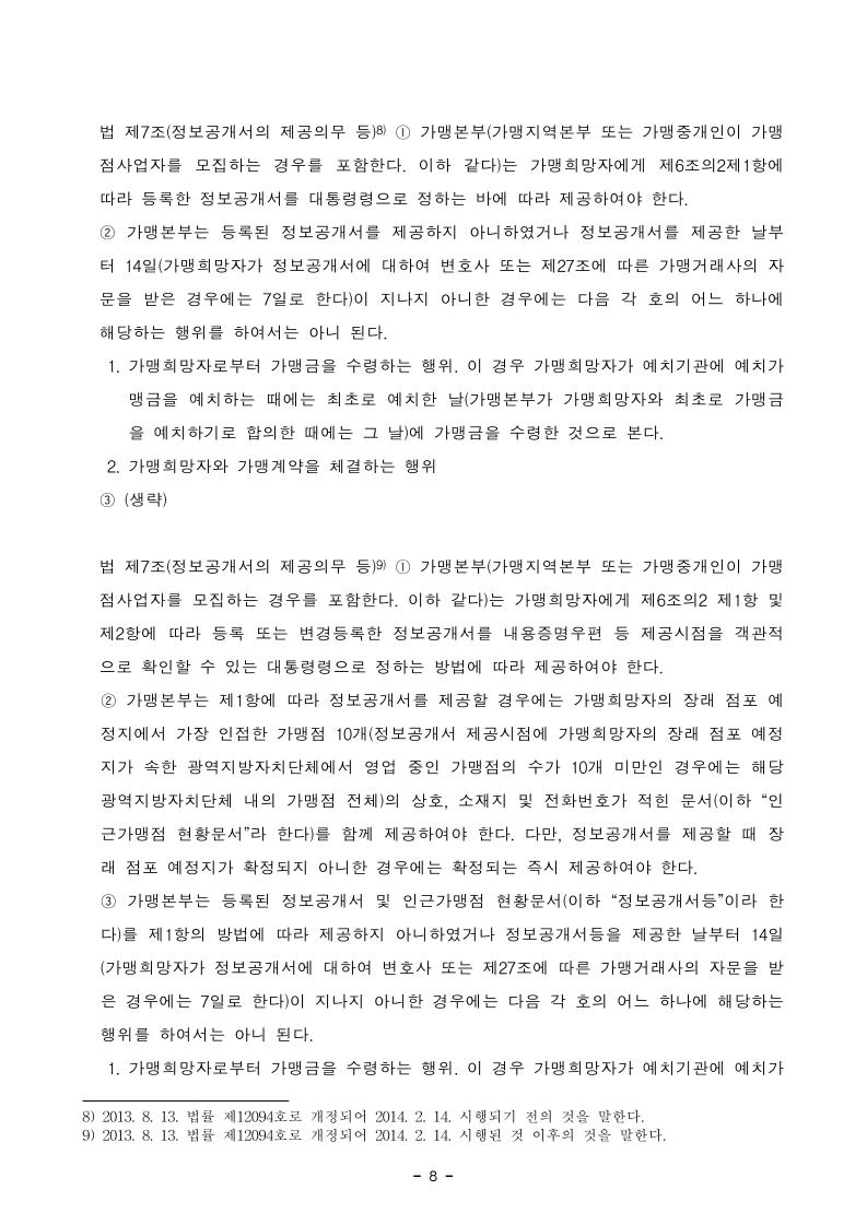의결서(예울에프씨,20180713)[1].pdf_page_08.jpg