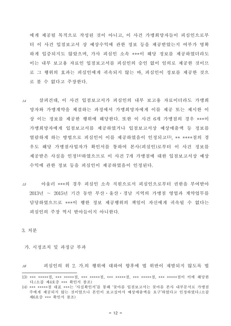 의결서(예울에프씨,20180713)[1].pdf_page_12.jpg