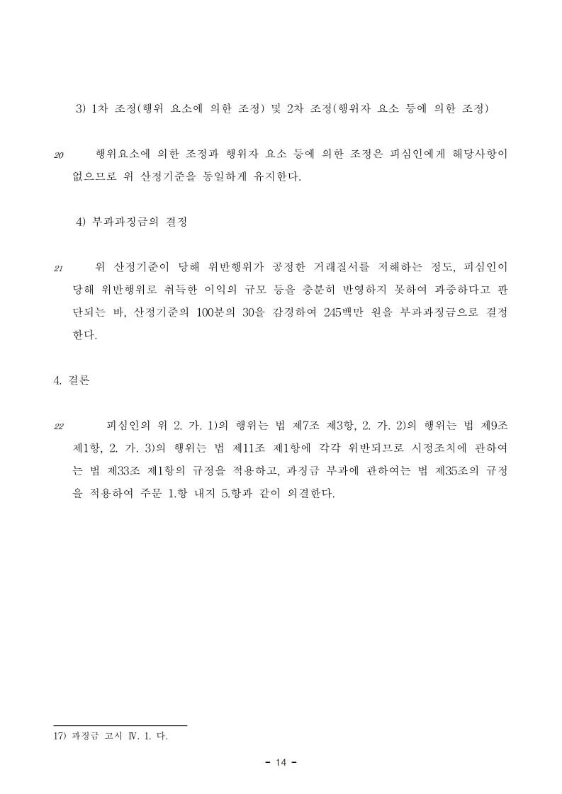 의결서(예울에프씨,20180713)[1].pdf_page_14.jpg