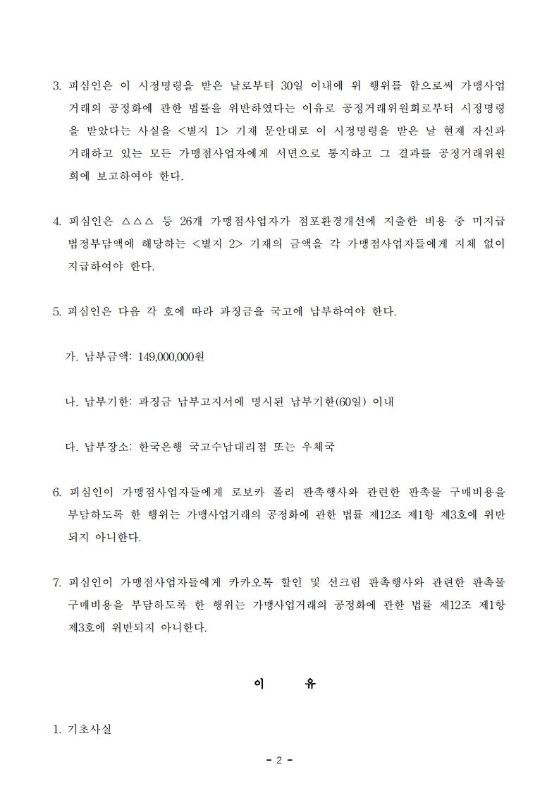의결서(비에이치씨) 수정 1.pdf_page_02.jpg