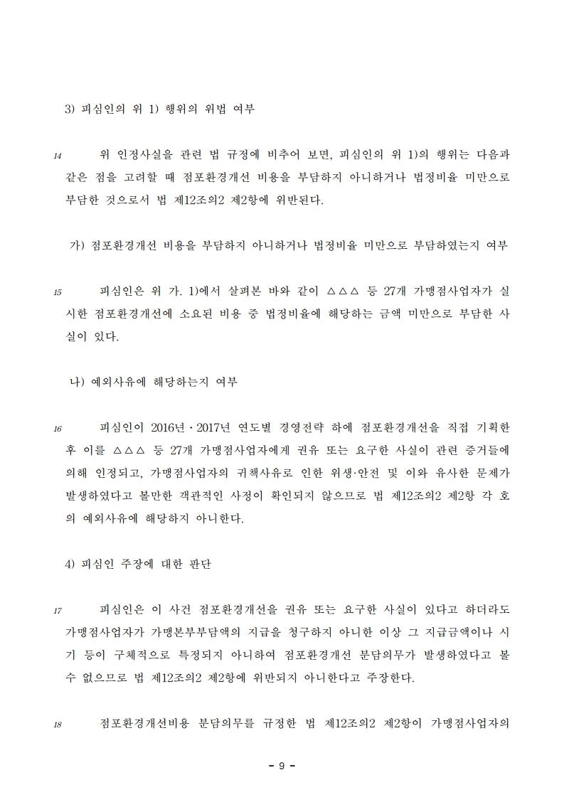 의결서(비에이치씨) 수정 1.pdf_page_09.jpg