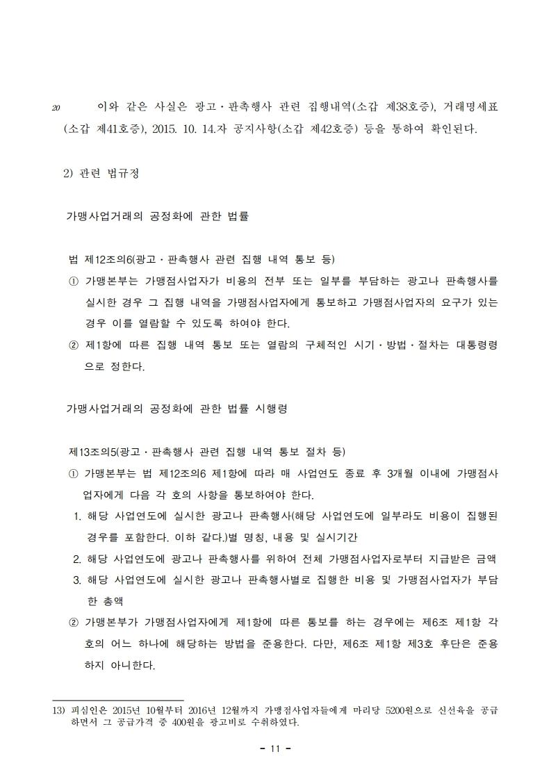 의결서(비에이치씨) 수정 1.pdf_page_11.jpg