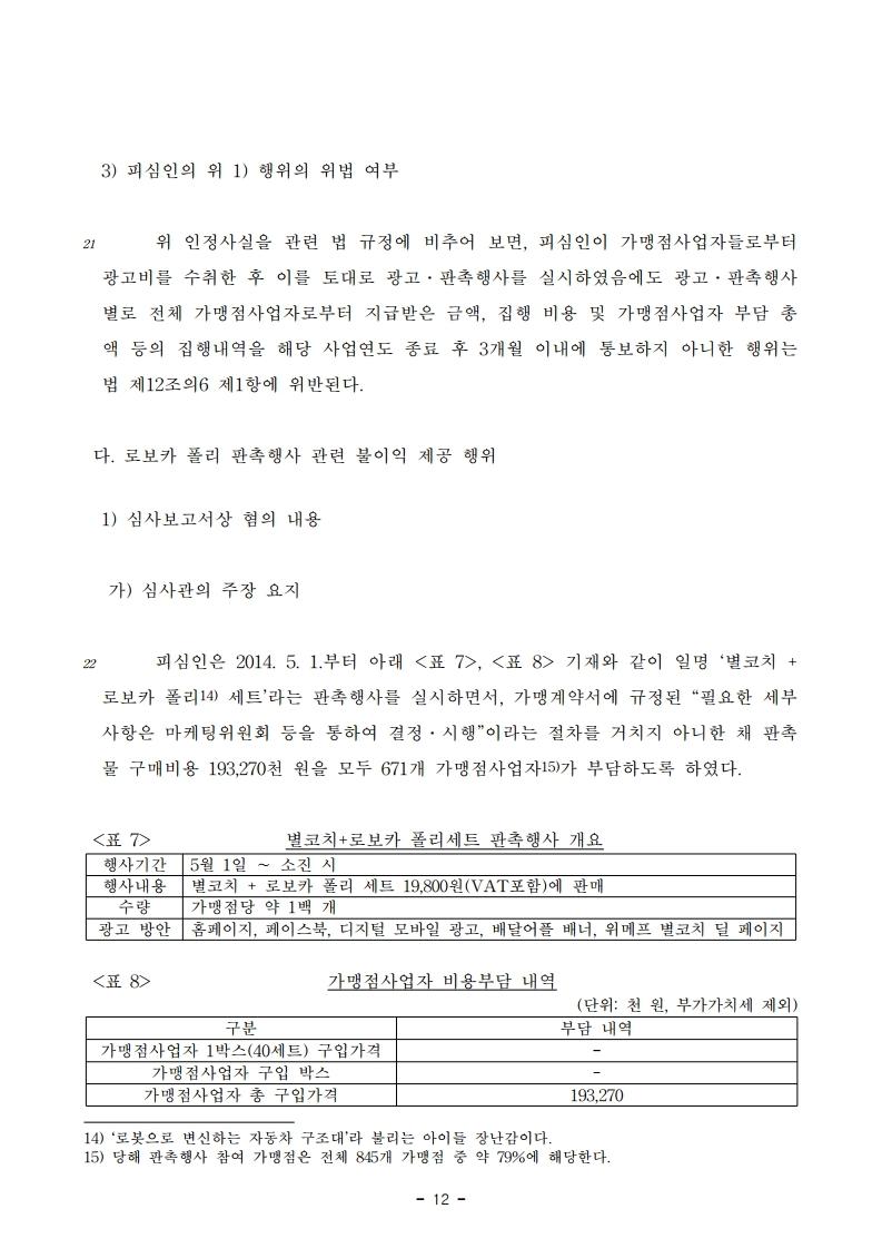 의결서(비에이치씨) 수정 1.pdf_page_12.jpg