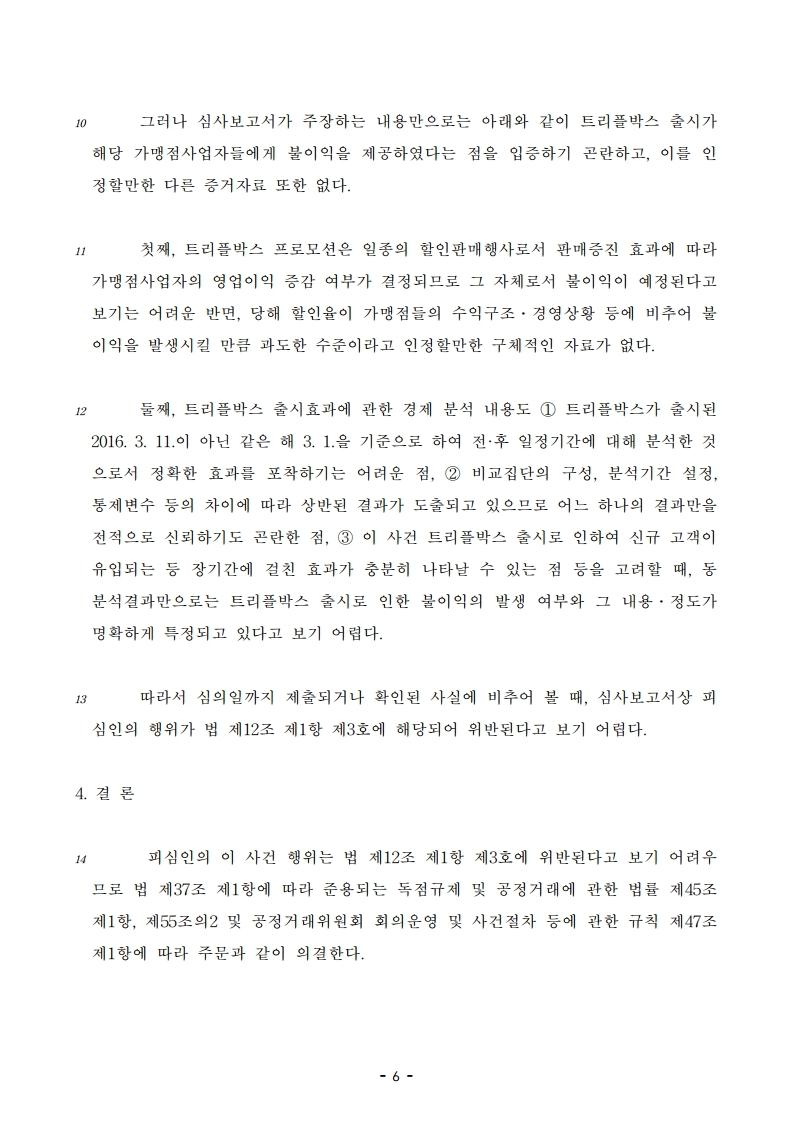 의결서(피자헛) - 수정.pdf_page_6.jpg