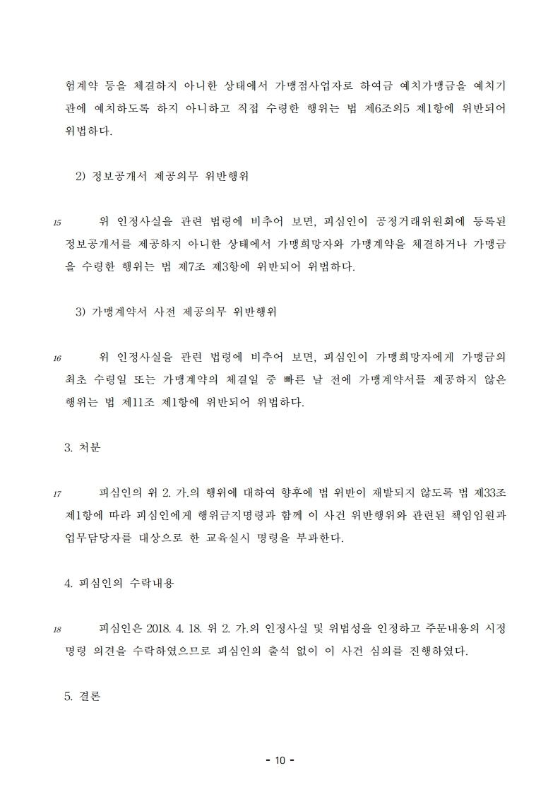 (주)부산어묵의 가맹사업법 위반행위에 대한 건 의결서_(주)한국프랜차이즈연구원.pdf_page_10.jpg