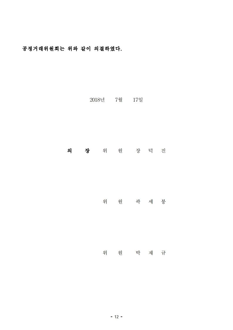 (주)부산어묵의 가맹사업법 위반행위에 대한 건 의결서_(주)한국프랜차이즈연구원.pdf_page_12.jpg